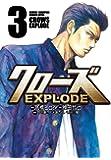 クローズEXPLODE 3 (少年チャンピオン・コミックスエクストラ)
