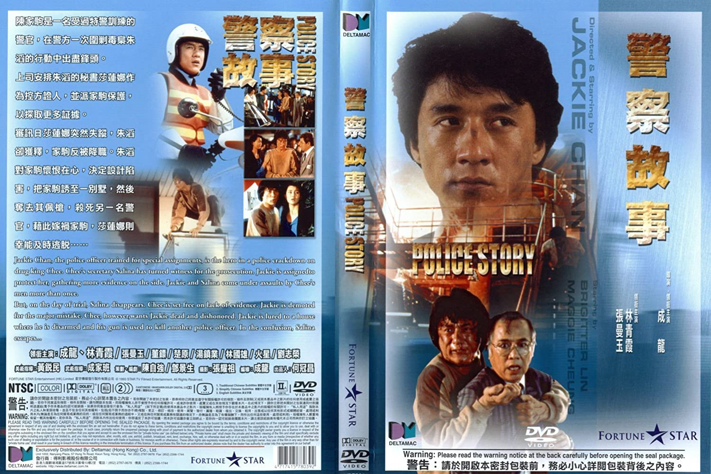 Police Story DVD - Jackie Chan: Amazon.es: Cine y Series TV