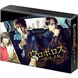 ウロボロス~この愛こそ、正義。 Blu-ray BOX