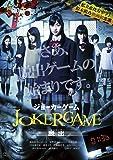 ジョーカーゲーム ~脱出~ 限定プレミアム・セット 【DVD】