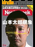 週刊ニューズウィーク日本版 「特集:山本太郎現象」〈2019年11月5日号〉 [雑誌]