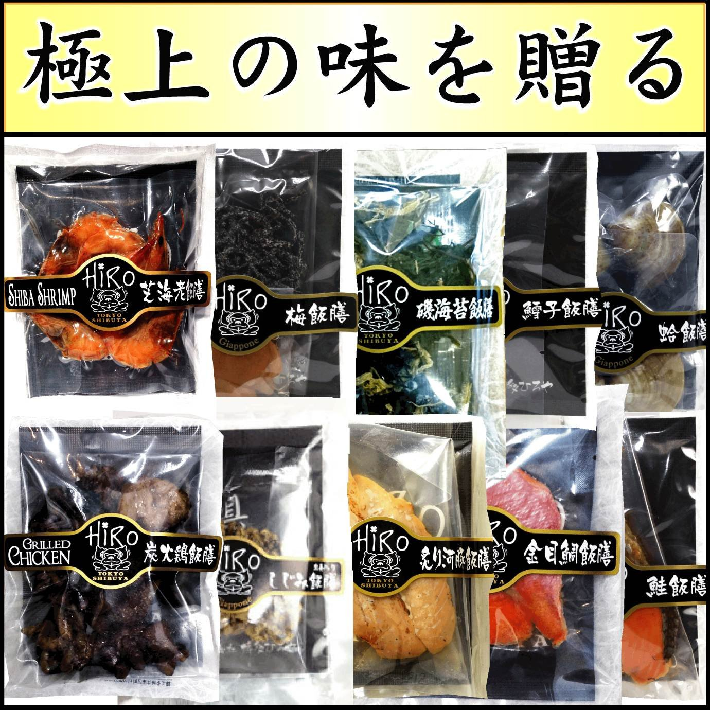 巣鴨のお茶屋さん山年園その他 高級お茶漬け 全10種類セットの画像