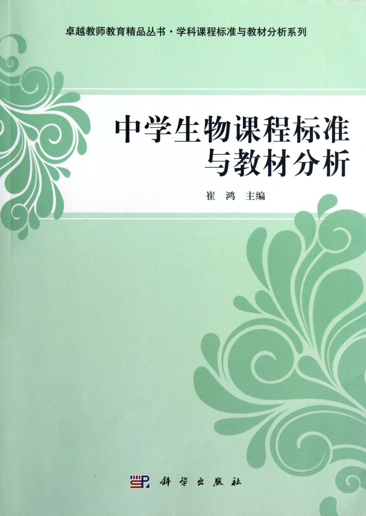 Curriculum Standard and Textbook Analysis of Middle School Biology (Chinese Edition) PDF