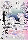 月桃夜 (新潮文庫nex)