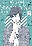 夢みる太陽(7) (アクションコミックス)
