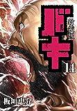 新装版バキ 14 (少年チャンピオン・コミックスエクストラ)
