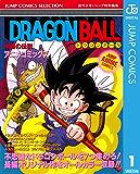 ドラゴンボール アニメコミックス 1 神龍の伝説 (ジャンプコミックスDIGITAL)