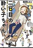 二日目の酔い子ちゃん : 2 (アクションコミックス)