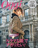 Oggi (オッジ) 2018年 12月号 [雑誌]