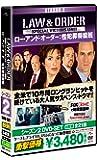 Law & Order 性犯罪特捜班 シーズン2 DVD-SET