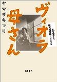 ヴィオラ母さん ヤマザキマリを育てた破天荒母・リョウコ (文春e-book)