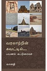 வரலாற்றின் சுவட்டில்...: பயணக் கட்டுரைகள் (Tamil Edition) Kindle Edition