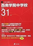 西南学院中学校 平成31年度用 【過去5年分収録】 (中学別入試問題シリーズY2)