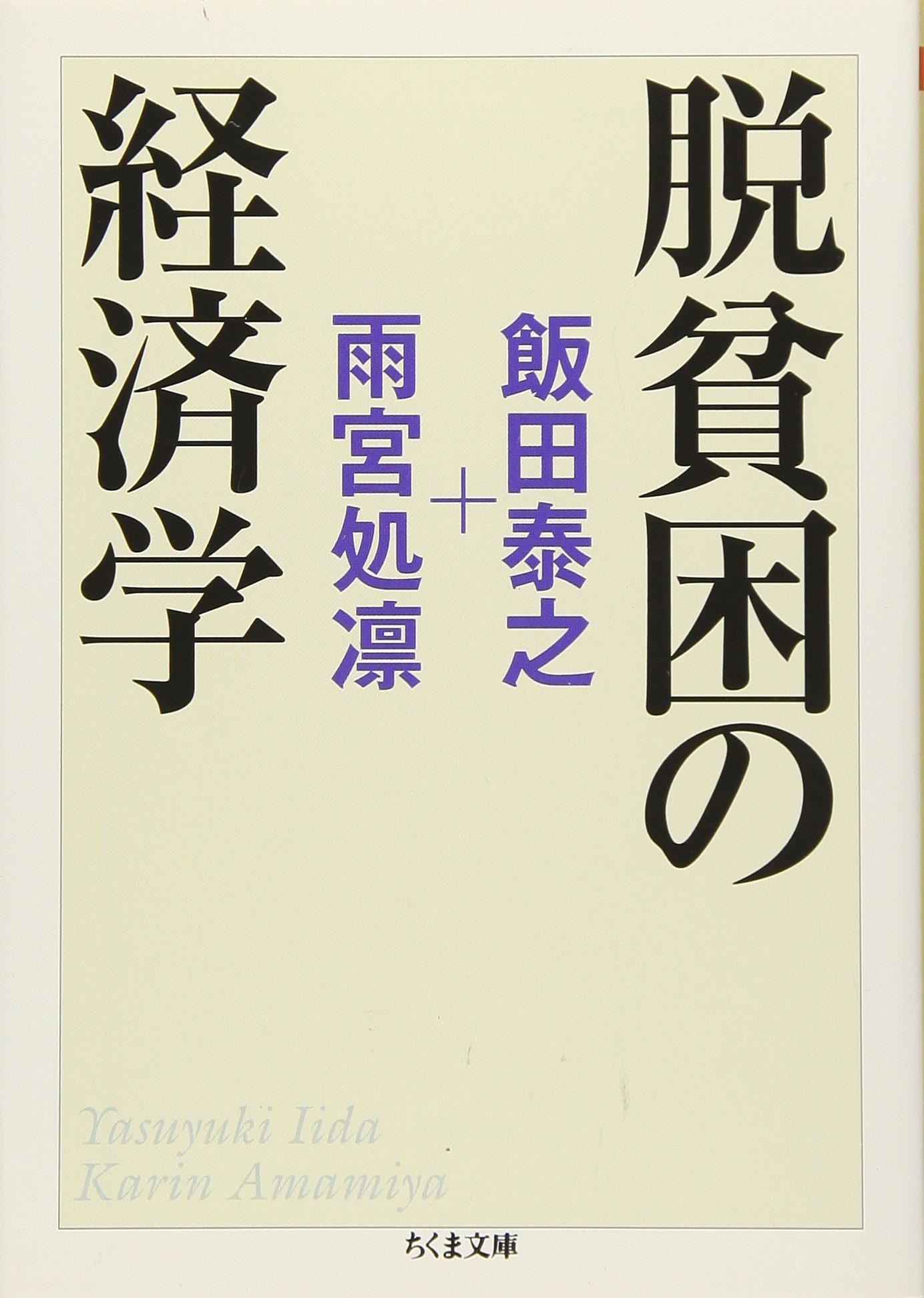 Datsuhinkon no keizaigaku. PDF