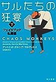 サルたちの狂宴 (下) フェイスブック乱闘篇 (早川書房)