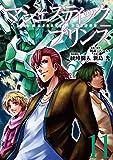 マジェスティックプリンス(11) (ヒーローズコミックス)