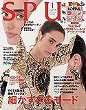 SPUR(シュプール) 2020年 01 月号 [雑誌]