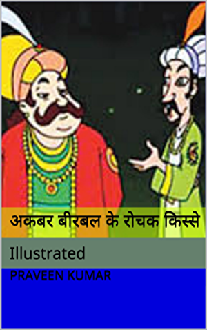 ???? ????? ?? ???? ??????: Akbar Birbal Story Books in Hindi: Illustrated (Hindi Edition)