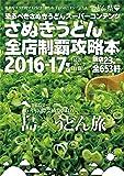 さぬきうどん全店制覇攻略本 2016-17年版 (恐るべきさぬきうどんスーパーコンテンツ)