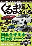 最新! ! くるま購入ガイド 2018 (サクラムック)