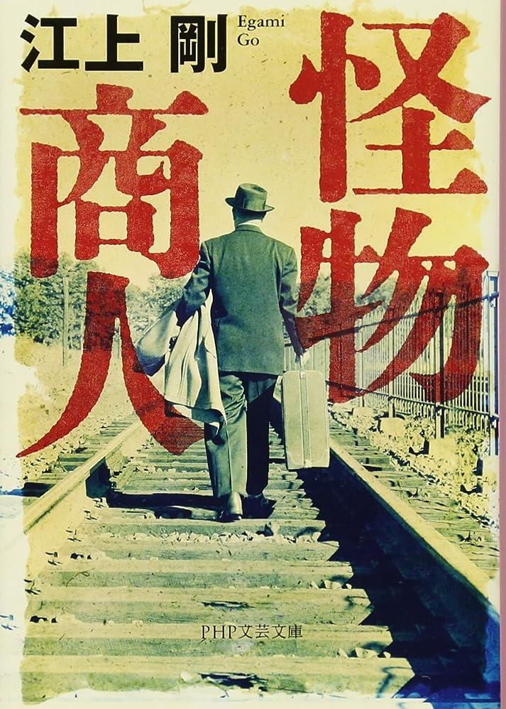 経済的無視する山岳明治無頼伝 (PHP文芸文庫)