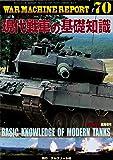 現代戦車の基礎知識 (WAR MACHINE REPORT No.70)