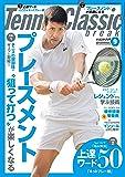 テニスクラシックBreak 2019年 09 月号 [雑誌]