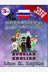Halloween (Russian - English Pictionary): worksheets: Activity book + dictionary (Read Play Learn 5) Kindle Edition