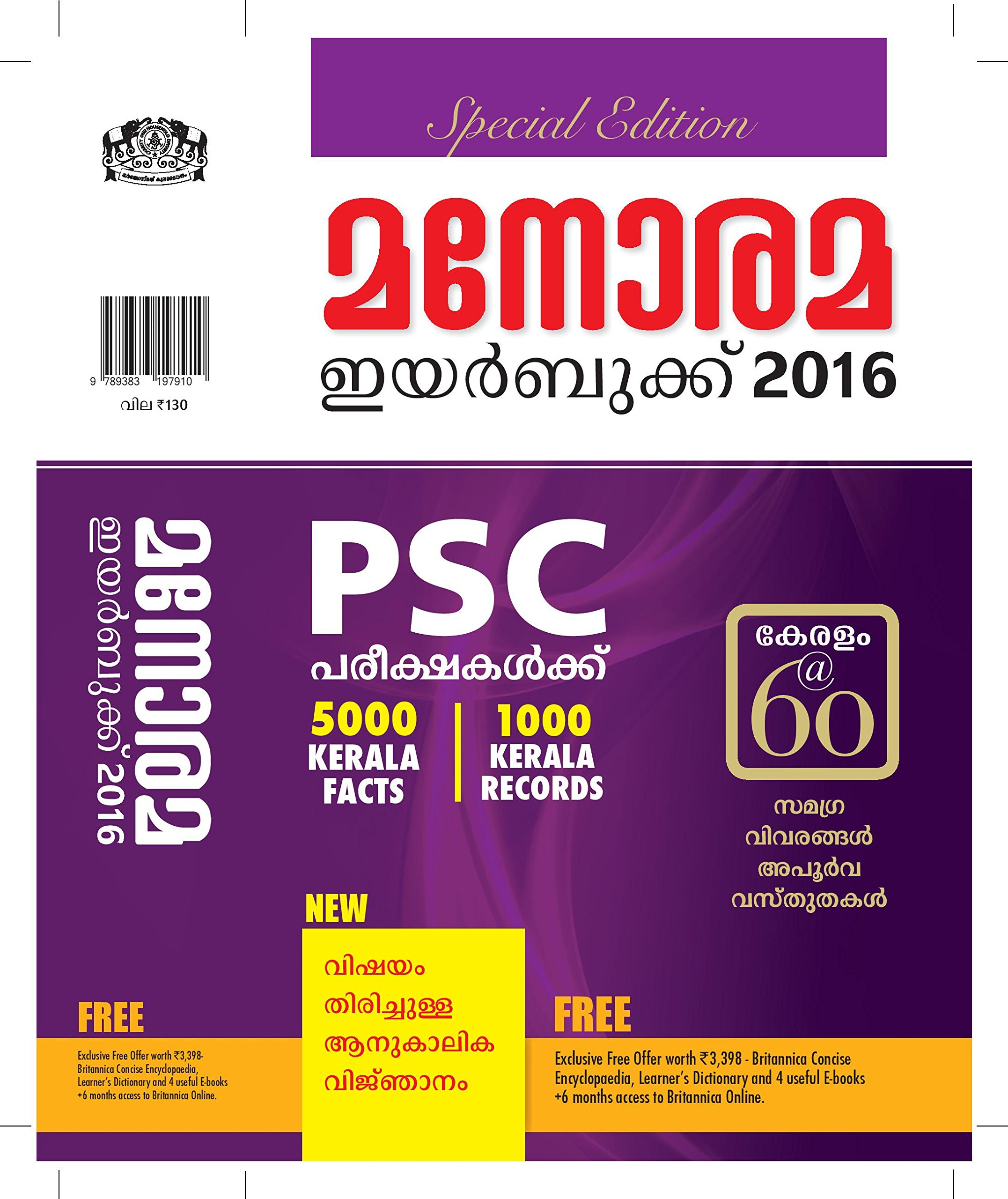 Buy manorama yearbook 2016 malayalam book online at low prices in buy manorama yearbook 2016 malayalam book online at low prices in india manorama yearbook 2016 malayalam reviews ratings amazon fandeluxe Images
