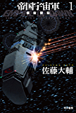 帝国宇宙軍1-領宙侵犯- (ハヤカワ文庫JA)