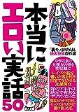 「裏モノJAPAN」読者投稿傑作選 本当にエロい実話50 (鉄人文庫)