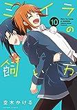ミイラの飼い方(10) (アクションコミックス(ComicoBOOKS))