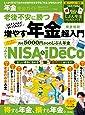 【完全ガイドシリーズ215】 年金完全ガイド (100%ムックシリーズ)