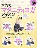 DVD付き おうちでマタニティヨガレッスン: 安心・快適な妊婦ライフと出産に!