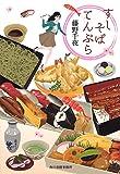 すしそばてんぷら (ハルキ文庫)