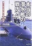 本当の潜水艦の戦い方―優れた用兵者が操る特異な艦種 (光人社NF文庫)