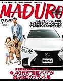 MADURO(マデュロ)2018年 5 月号 [雑誌]