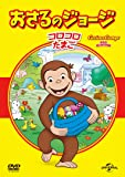 おさるのジョージ ベスト・セレクション4 コロコロたまご [DVD]