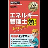 オプション典型的な組み立てるエネルギー管理士試験(熱分野)徹底研究 改訂2版
