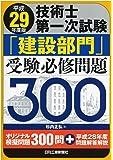 平成29年度版 技術士第一次試験「建設部門」受験必修問題300