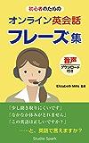 [音声DL付]初心者のためのオンライン英会話フレーズ集