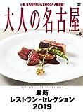 大人の名古屋 Vol.45 最新 レストラン・ セレクション 2019 (MH-MOOK)
