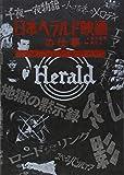 日本ヘラルド映画の仕事-伝説の宣伝術と宣材デザイン-