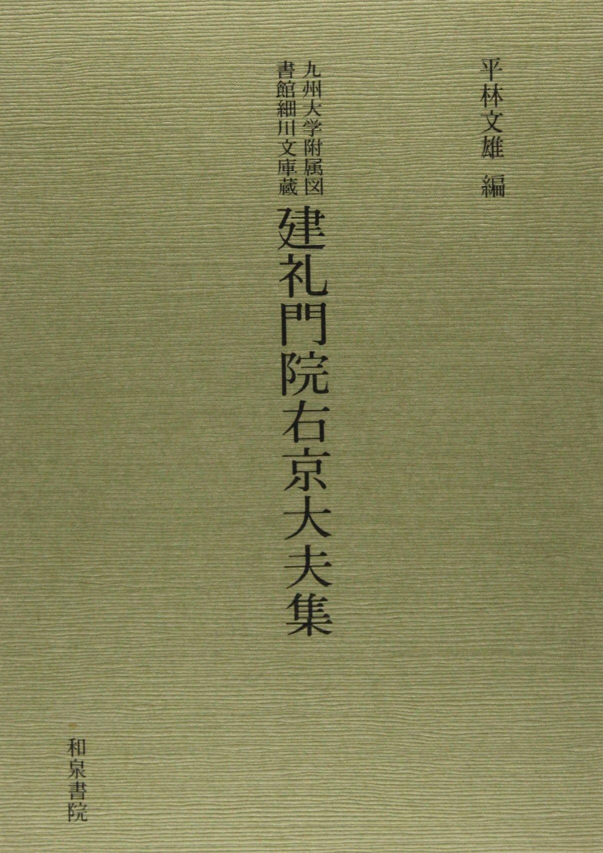 九州大学附属図書館細川文庫蔵建...