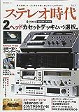 ステレオ時代 Vol.11 (NEKO MOOK)