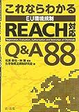 これならわかる EU環境規制 REACH対応 Q&A88