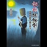 廓同心雷平八郎 (2) 雷神のごとし (新時代小説文庫)