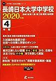 長崎日本大学中学校 2020年度用 《過去4年分収録》 (中学別入試問題シリーズ Y1)