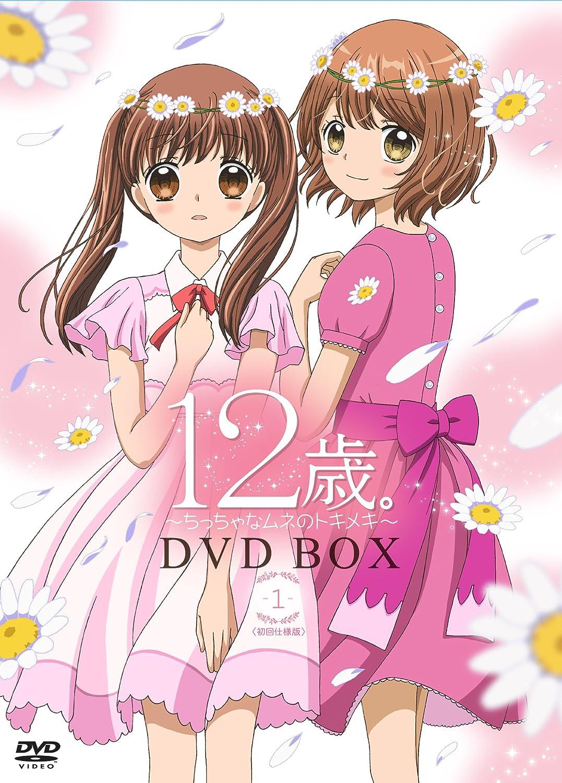 12歳。DVD
