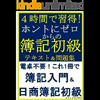 yojikan de hontoni zero karano bokishokyuu fukushimamasayuki (Japanese Edition)